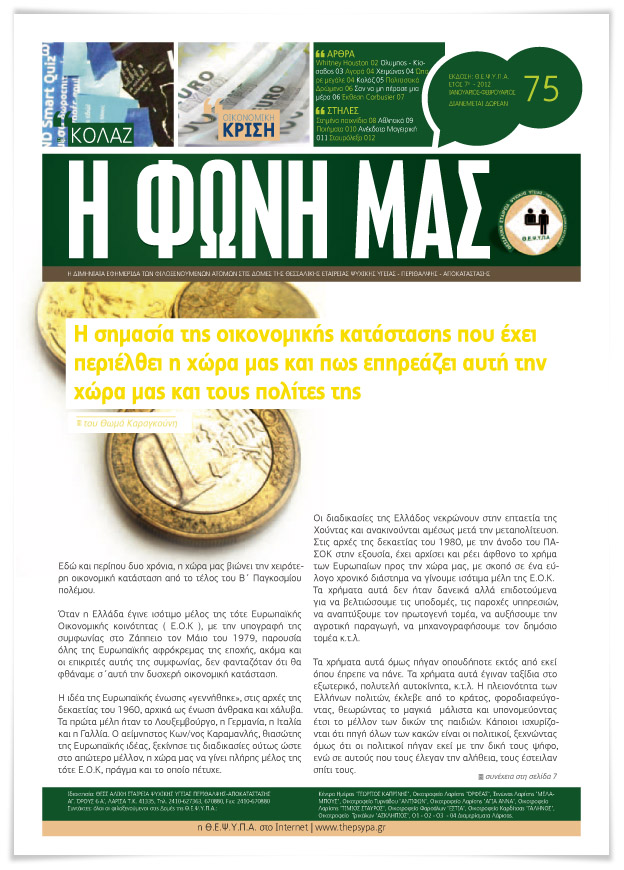 thepsypa newspaper